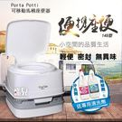 【妃凡】送降解劑/沖洗劑!Porta Potti 可移動 馬桶 座便器 145型 可攜式 電動 沖水馬桶 行動馬桶 77