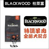 BLACKWOOD柏萊富〔特調羊肉全齡犬配方,30磅,美國製〕