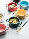 甜品碗 北歐創意雙耳陶瓷烤碗湯碗 烤箱烘培小碗 家用沙拉碗甜品碗燕窩碗【快速出貨八折下殺】