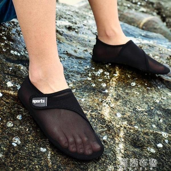 溯溪鞋 海邊沙灘鞋子男女游泳潛水鞋防滑赤足軟鞋速干浮潛襪套溯溪涉水鞋 阿薩布魯