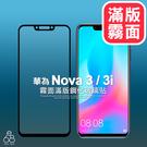 華為 Nova 3 3i 滿版 霧面 鋼化 玻璃貼 防指紋 保護貼 螢幕貼 鋼化玻璃 9H 膜 保貼 鋼膜