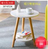 陽台小茶几簡約客廳小戶型沙發邊桌宿舍創意邊幾家用臥室小圓桌子【暖白雙層39cm】