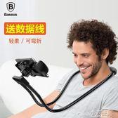 懶人支架 懶人支架手機支架掛脖子床上多功能通用個性創意加長夾子【小天使】