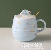 馬克杯 卡通日系星球杯子陶瓷杯馬克杯帶蓋勺水杯可愛少女心杯情侶早餐杯 美物生活館
