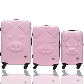 Bear box 三隻小豬之豬事如意系列 28+24+20吋 行李箱 旅行箱 登機箱
