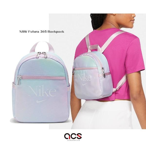 Nike 包包 NSW Futura 365 女款 馬卡龍色 暈染 後背包 迷你包 渲染【ACS】 DJ8069-695