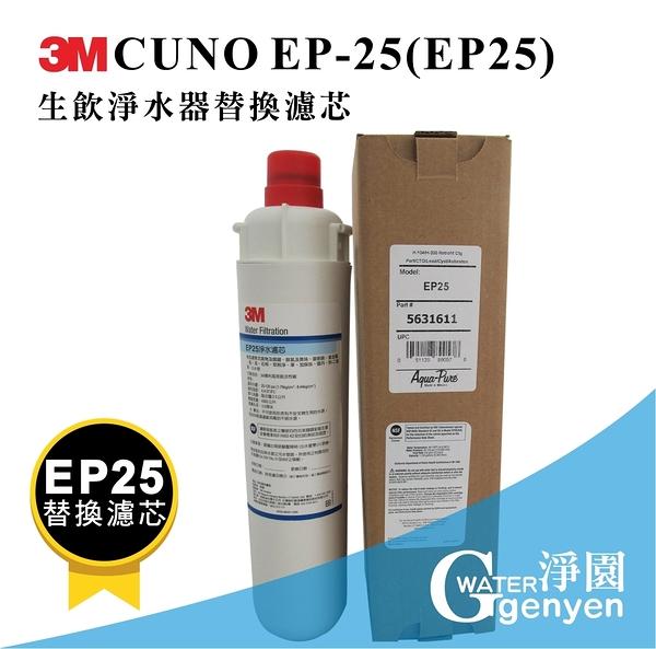 [淨園] 3M CUNO EP-25(EP25)淨水器替換濾心/濾芯