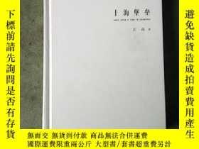 二手書博民逛書店罕見《上海堡壘》編號A一21,Y256234 江南 長江出版社