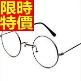 眼鏡架-復古潮流經典圓框男女鏡框4色64ah18【巴黎精品】