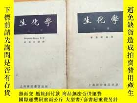 二手書博民逛書店生化學(上罕見下冊)Y6415 (美)哈樓(B.Harrow)原