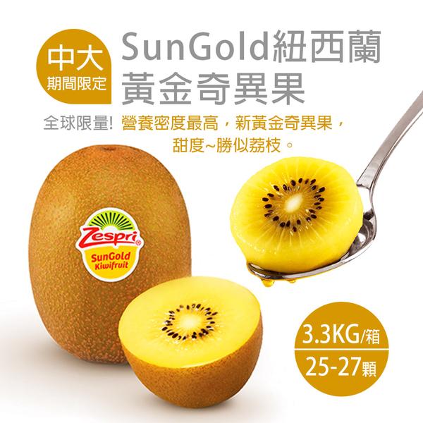 【屏聚美食】紐西蘭SunGold黃金奇異果原裝箱(3.3kg/箱/25-27顆)免運組