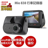 Mio 838 【送64G U1】Sony Starvis WiFi 動態區間測速 行車記錄器 紀錄器