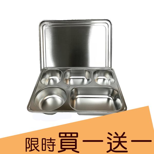 (買一送一)304不鏽鋼餐盤組【好食家】