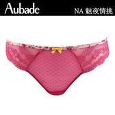 Aubade-魅夜情挑M-L印花蕾絲丁褲(桃粉)NA