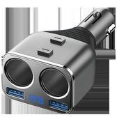 車載充電器 點煙功能車充汽車插頭 轉換 ☸mousika