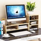 護頸電腦顯示器屏增高架辦公室液晶底座桌面鍵盤收納盒置物整理 igo