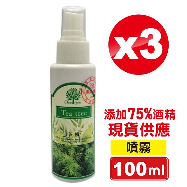 (3瓶) 綺緣 茶樹乾洗手噴霧 隨身瓶 (添加75%酒精) 100mlX3瓶 (病毒崩 白因子 寶貝淨) 專品藥局