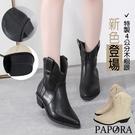 PAPORA帥性大V口素面騎士短靴KK2279黑色 / 米色
