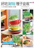(二手書)好吃好玩種子盆栽(2012年全新封面改版上市)
