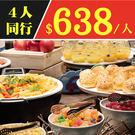 【4人同行1人免費】新板希爾頓酒店11/...