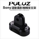 PULUZ 胖牛 Sony 運動攝影機轉接支架 1/4螺紋 GOPRO 通用 配件 轉接頭★可刷卡★薪創數位
