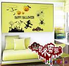 壁貼【橘果設計】萬聖節 DIY組合壁貼/...