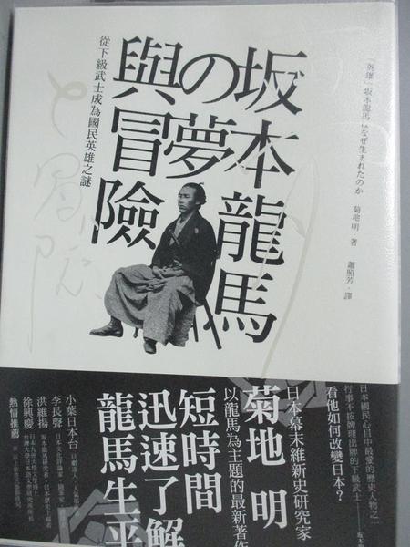 【書寶二手書T1/傳記_JAB】(土反)本龍馬的夢與冒險-從下級武士成為國民英雄之謎_蕭照芳