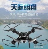 遙控玩具-無人機高清專業小型小學生兒童男孩玩具航拍四軸飛行器遙控飛機 夏沫之戀  YJT