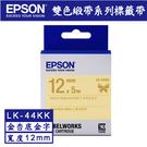 【奇奇文具】愛普生EPSON LK-44KK 雙色緞帶系列 12mmx5M 金杏底金字 標籤帶