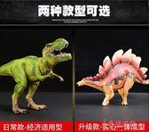 恐龍玩具套裝兒童仿真動物塑膠大號男孩禮物暴龍侏羅紀霸王龍模型YXS『小宅妮時尚』