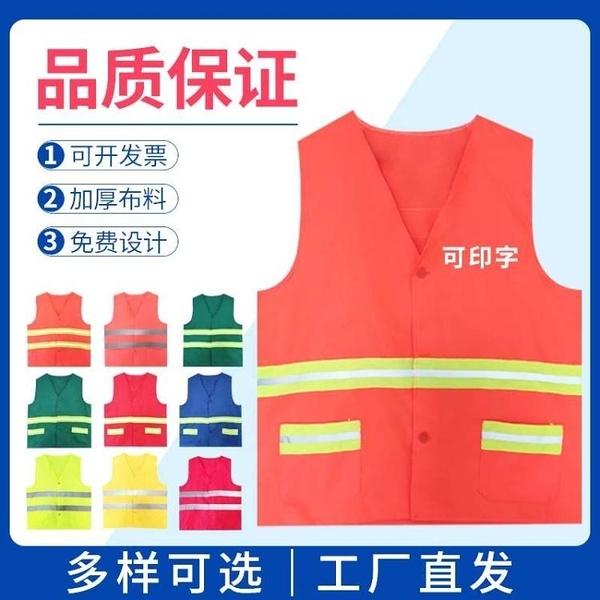 馬甲工人衣服工作服反光衣物業保潔馬夾交通公路施工反光背心 快速出貨