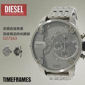 【人文行旅】DIESEL | DZ7263 頂級精品時尚男女腕錶 TimeFRAMEs 另類作風 52mm 設計師款