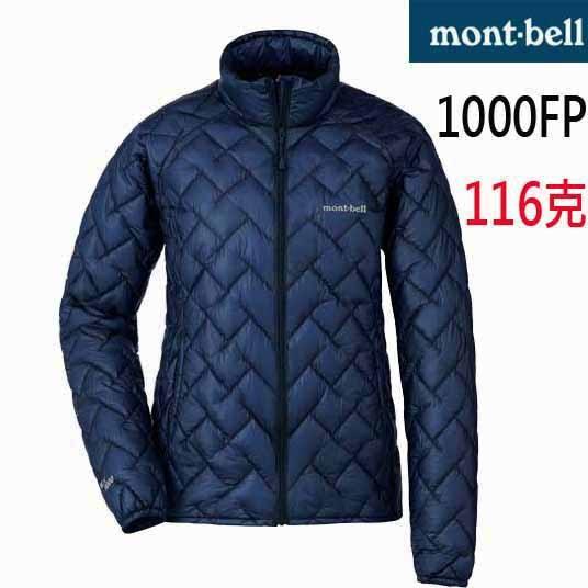 Mont-bell 1000FP 高保暖 長袖 輕量鵝絨羽絨 116公克 (1101529 深藍) 女