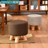 實木小凳子時尚沙發凳創意布藝板凳家用矮凳成人圓凳換鞋凳HPXW