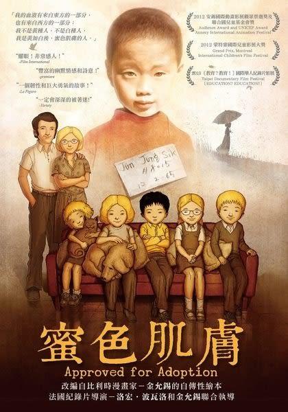 蜜色肌膚 DVD  (購潮8)