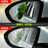 汽車防水膜后視鏡防雨貼膜倒車鏡防雨膜倒后鏡貼紙防霧車貼通用貼