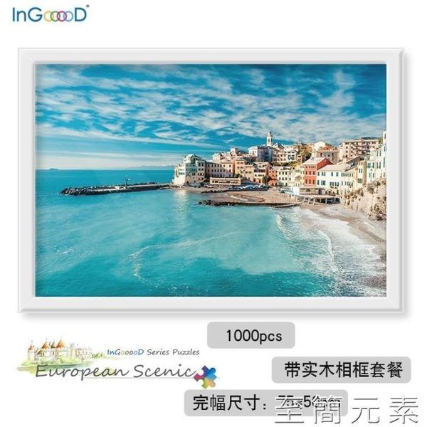 【帶框】1000塊成人拼圖黑白色原實木畫框歐洲威尼斯風景 至簡元素