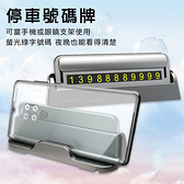 【隱藏式停車牌】汽車用八合一功能雙號碼切換 手機支架 夜光功能 插卡器 繞線器 眼鏡架