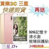 三星 Galaxy J7+ 雙卡手機32G,送 32G記憶卡+清水套+玻璃保護貼,24期0利率,samsung SM-C710