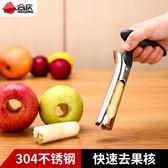 合慶304不銹鋼蘋果去核器 廚房家用小工具切水果神器去梨核取芯器 晴天時尚館