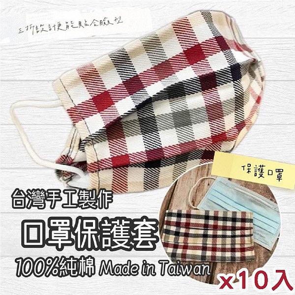 【現貨】台灣製作手工純棉口罩保護套(圖案隨機出貨)-10入組