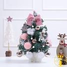 迷妳聖誕樹裝飾桌面擺件家用聖誕節飾品場景【雲木雜貨】