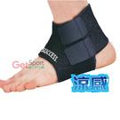 成功牌涼感可調式護踝(1入/腳踝護具/踝部/關節防護/運動支撐/加壓束套)
