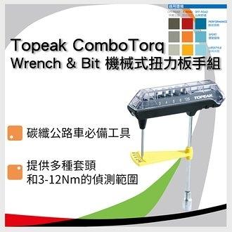 Topeak ComboTorq Wrench & Bit 機械式扭力板手組
