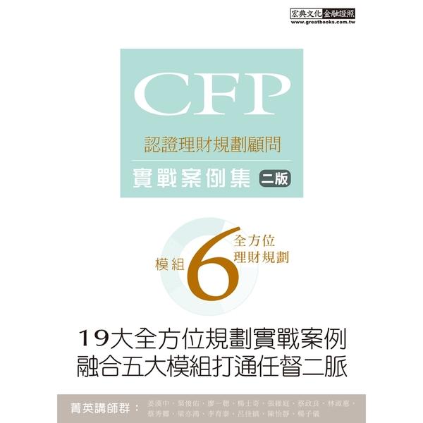 CFP模組6全方位理財規劃(實戰案例集)(2版)