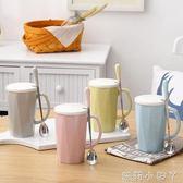 馬克杯水杯簡約創意陶瓷杯子帶蓋勺情侶杯早餐辦公水杯家用咖啡杯 全館免運