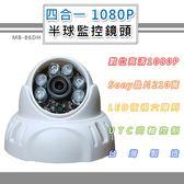 四合一 1080P 半球監控鏡頭6.0mm SONY210萬像素 6LED燈強夜視攝影機(MB-86DH)@四保科技
