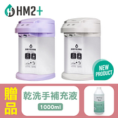 新款【COMART】HM2+ 自動手指消毒器 (ST-D02) ,贈:乾洗手補充液 1000mlx1