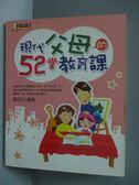 【書寶二手書T7/家庭_KQQ】現代父母的52堂教育課_羅莉莎
