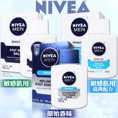 NIVEA 鬍後水 100ml(敏感肌膚專用 (清爽配方)/原始香味/清潔/清爽/老牌/爽鬍水/修鬍)【DDBS】